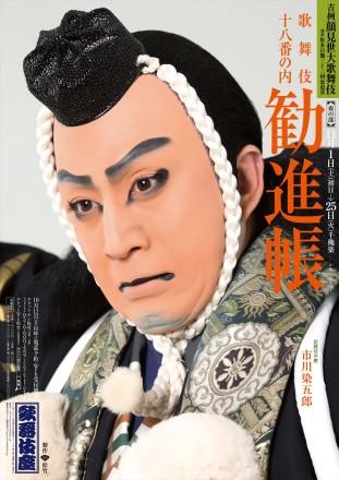 benkei_poster