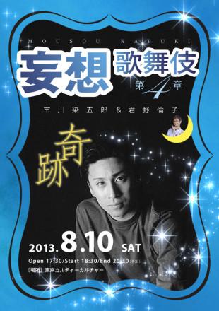 2013妄想歌舞伎_告知3