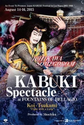 c2015-Shochiku-KABUKI-Spectacle2