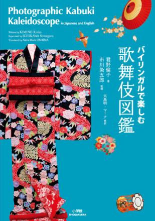 BILINGUAL_kabuki_small